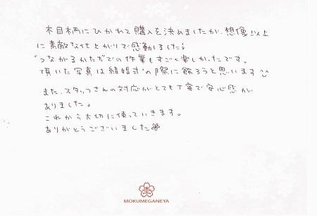20040401木目金の結婚指輪_H004.jpg