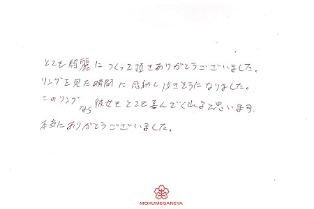 20040401木目金の結婚指輪_S005.jpg