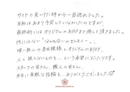 20040401木目金の結婚指輪_Y00.jpg