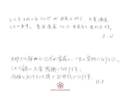 20040401木目金の結婚指輪_R005.jpg