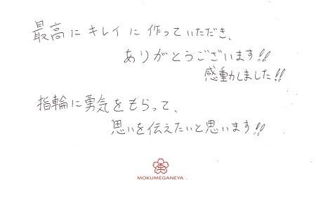20040402木目金の婚約指輪_U003.jpg