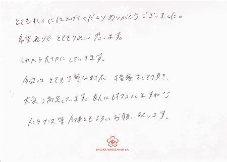 20040402木目金の結婚指輪_H004.jpg