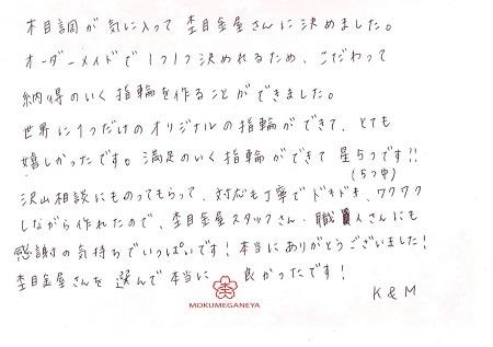 20040502木目金の結婚指輪_C004.jpg