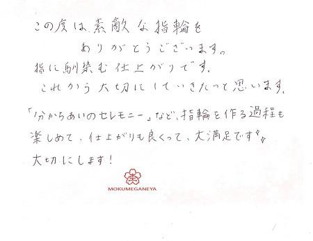 20040601木目金の結婚指輪_C005.jpg