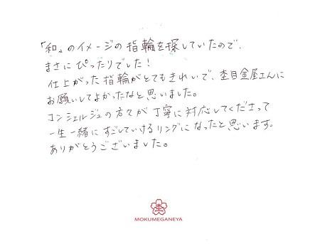 20040703木目金の結婚指輪_LH004.jpg
