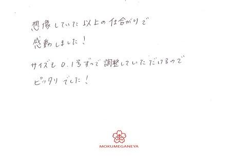 20040901木目金の結婚指輪_U004.jpg