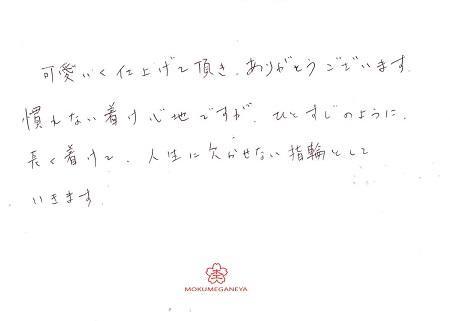 20041001木目金屋の結婚指輪_N004.jpg