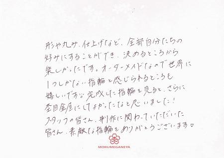 20041201木目金の結婚指輪_H004.jpg