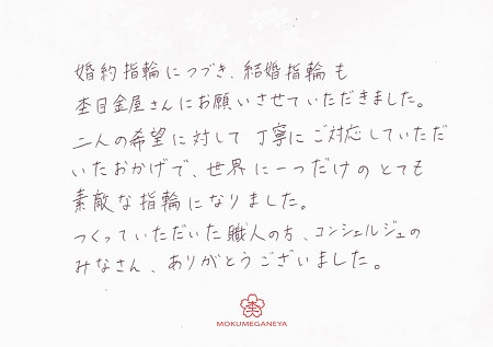 20041801木目金の結婚指輪_H004.jpg