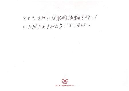 20041901 木目金の結婚指輪_A005.jpg