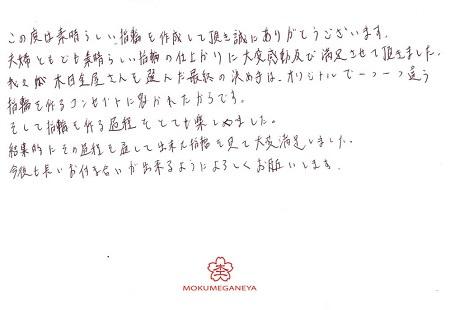 20B38Gメッセージ.jpg