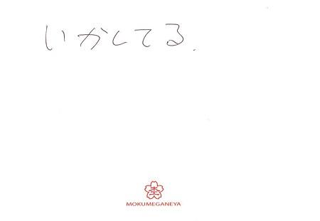 20C01Jメッセージ.jpg