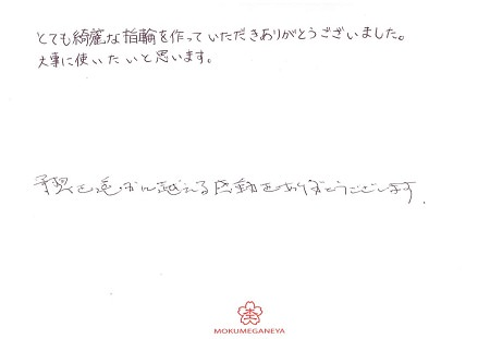 20041701木目金の婚約指輪_D002.jpg