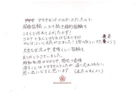 20050902木目金の婚約指輪_G002.jpg