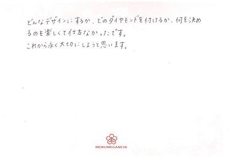 20051101木目金の結婚指輪_C004.jpg