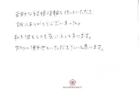 20051601木目金の結婚指輪_D005.jpg