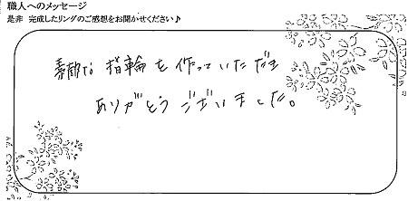 20071901木目金の結婚指輪_D004.jpg