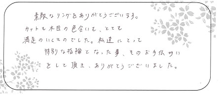 20080401木目金の結婚指輪_N002.jpg
