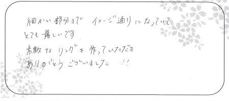 20080801木目金の婚約指輪_F003.JPG