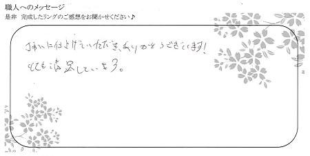 20080803木目金の結婚指輪_G005.jpg