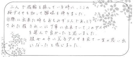 20080809木目金の結婚指輪_Y002.jpg