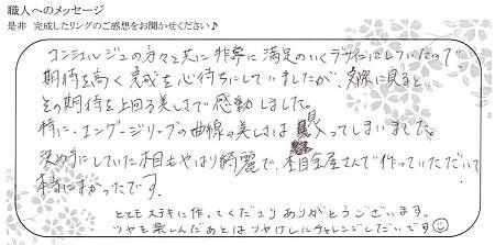200809木目金の結婚指輪_005.jpg