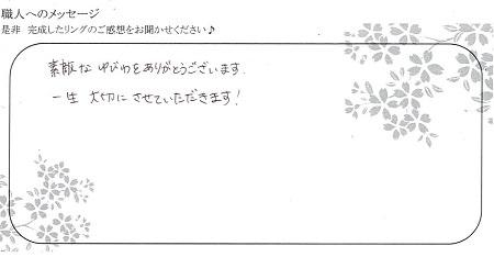 20080902木目金の結婚指輪_C004.jpg