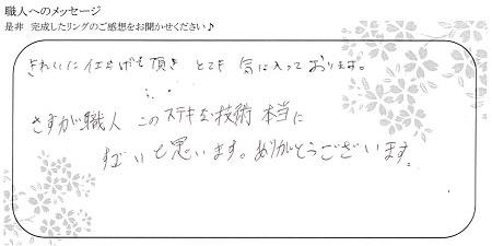 20081001木目金の結婚指輪_005.jpg