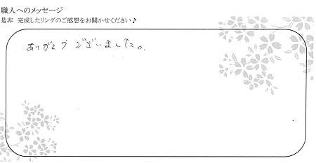 20081002木目金の結婚指輪_005.jpg