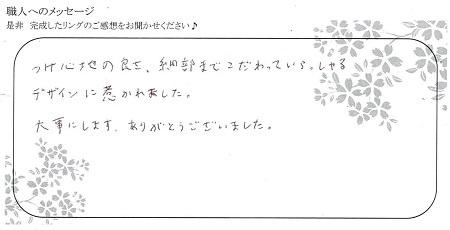 20081501木目金の婚約指輪_C002.jpg