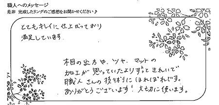 20081601木目金の結婚指輪_D005.jpg