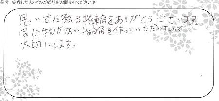 20081601木目金の結婚指輪_R005.jpg