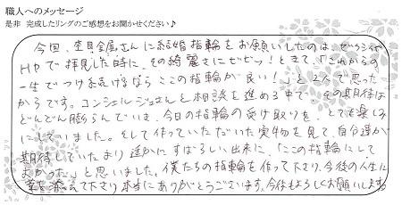 20081602木目金の結婚指輪_005.jpg
