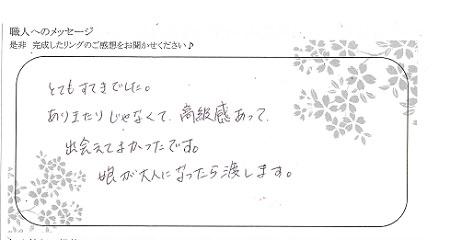 20081701木目金のベビーリング_S005.jpg