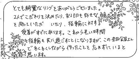 20081701木目金の結婚指輪_C004.jpg