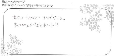 20082001木目金の結婚指輪_E005.jpg