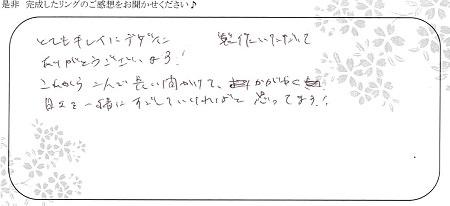 20082201木目金の結婚指輪_R004.jpg