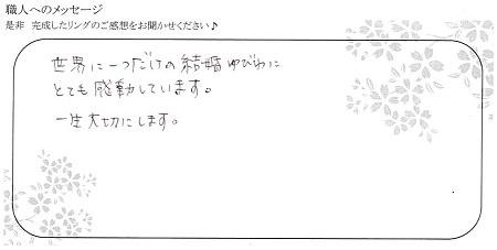 20082202木目金の結婚指輪_005.jpg
