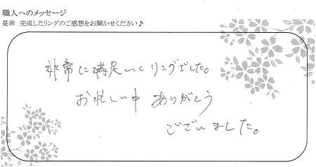20082204木目金の結婚指輪_Y004.jpg