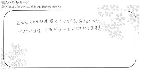 20082301木目金の結婚指輪_005.jpg