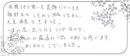20082301木目金屋の結婚指輪_Z005.jpg