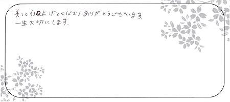 20082301_木目金の結婚指輪K_004.jpg