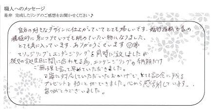20082303木目金の婚約・結婚指輪_06.jpg