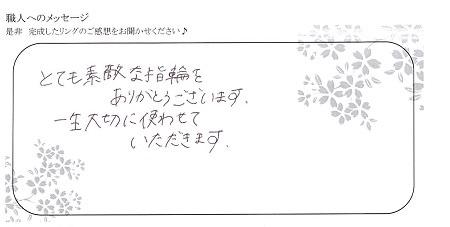 20082304杢目金の結婚指輪_N004.jpg