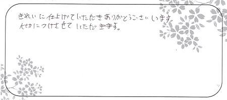 20082401杢目金屋の結婚指輪_Z005.jpg