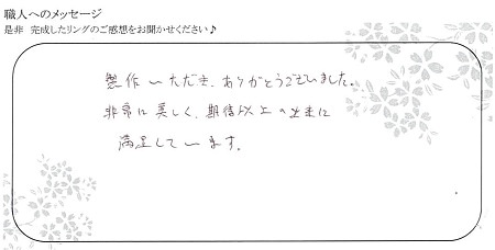 20082801木目金の結婚指輪_005.jpg