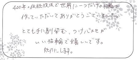 20082802木目金の結婚指輪_N005.jpg