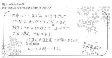 20082901木目金の婚約指輪_Y003.jpg