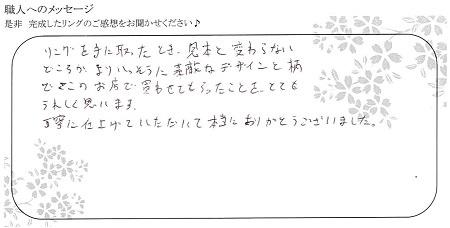 20082901木目金の結婚指輪_005.jpg