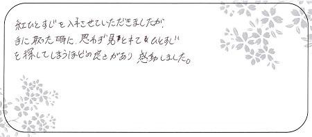 20082901木目金の結婚指輪_N005.jpg